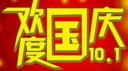庆中秋、迎国庆!送祝福活动!(回帖+100金桔)